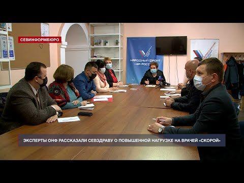 Эксперты ОНФ рассказали Севздраву о повышенной нагрузке на врачей «скорой помощи»