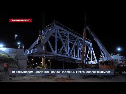 На Камышовом шоссе установили железнодорожный мост