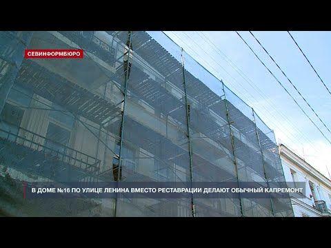 Вместо реставрации 104-летнему зданию в Севастополе делают банальный капремонт