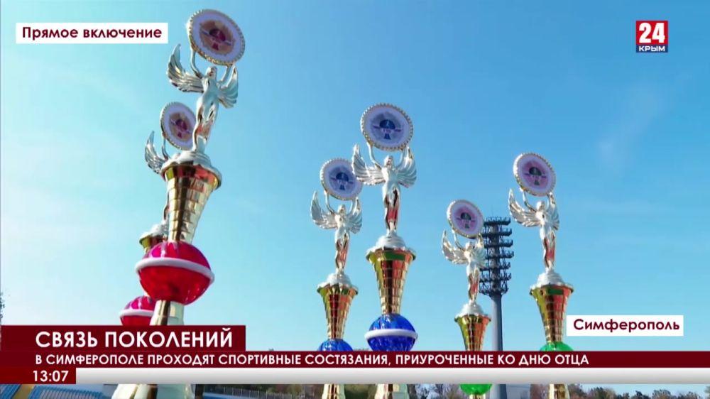 В Симферополе проходят спортивные состязания, приуроченные ко дню отца
