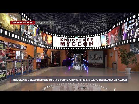 Посещать общественные места в Севастополе теперь можно только по QR-кодам
