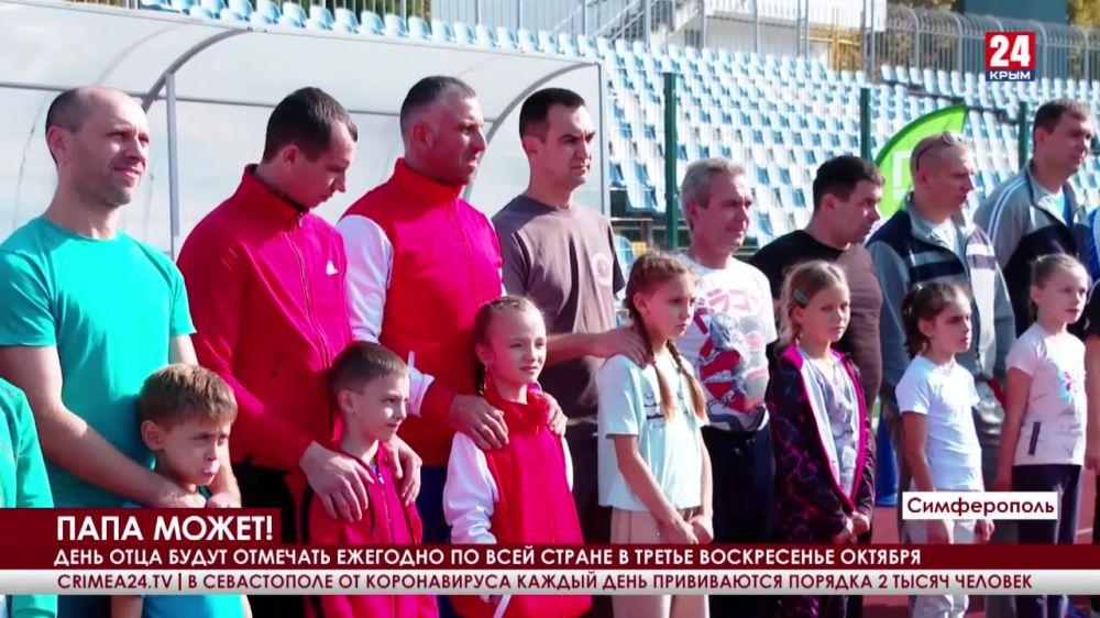 В Симферополе отметили День отца по-спортивному