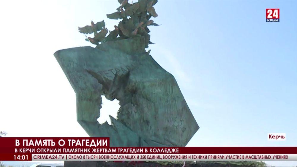В Керчи открыли памятник жертвам трагедии в колледже