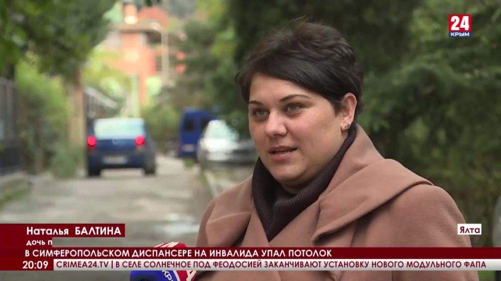 В Симферопольском диспансере на инвалида упал потолок