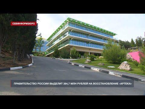 Правительство России выделит 384,7 млн рублей на восстановление «Артека»
