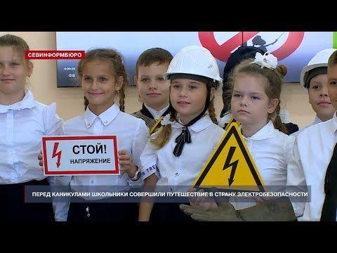 Уроки по электробезопасности прошли в севастопольских школах перед каникулами