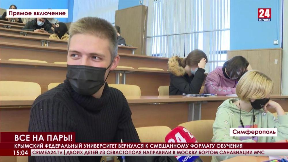 Крымский федеральный университет вернулся к смешанному формату обучения