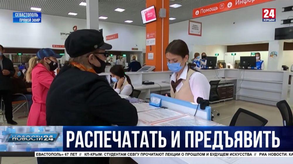 В севастопольских МФЦ помогают распечатать сертификат о вакцинации: востребована ли услуга?