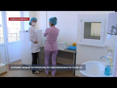 В Севастополе за сутки коронавирусом заболели 294 человека