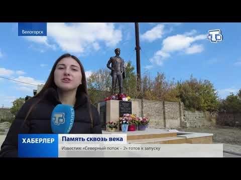 Памятник Абурешиду Медиеву установили в центре Белогорска
