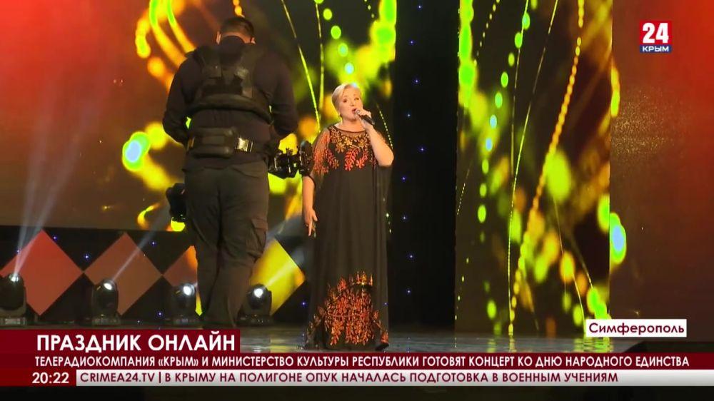 Телерадиокомпания «Крым» и министерство культуры Республики готовят концерт ко дню народного единства
