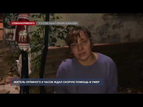 Житель села Орлиное умер, 6 часов дожидаясь Скорую