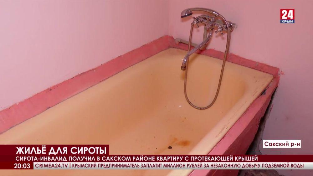 Сирота с ограниченными возможностями здоровья получил в Сакском районе квартиру с протекающей крышей