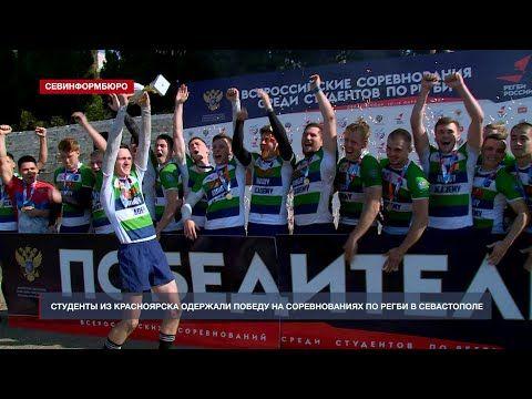 Студенты из Красноярска одержали победу на соревнованиях по регби в Севастополе