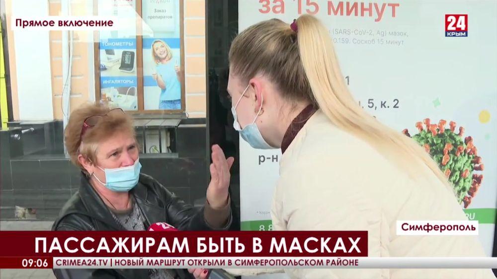 Антиковидные рейды в местах общественного транспорта продолжают проводить в Крыму