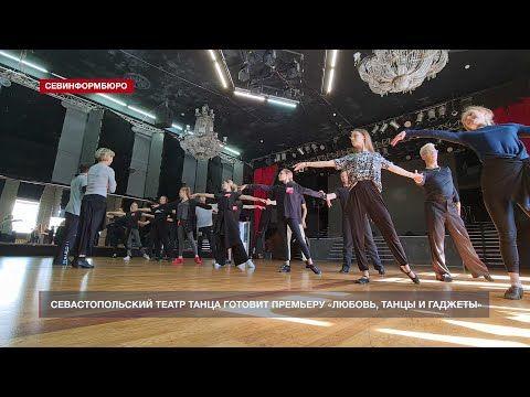 Новый спектакль в Севастопольском академическом театре танца ставит московский режиссёр