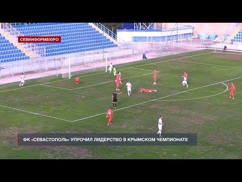 ФК «Севастополь» оторвался от преследователей в таблице на 4 очка