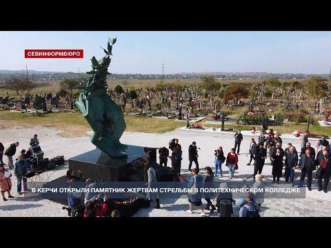 В Керчи открыли памятник жертвам стрельбы в политехническом колледже