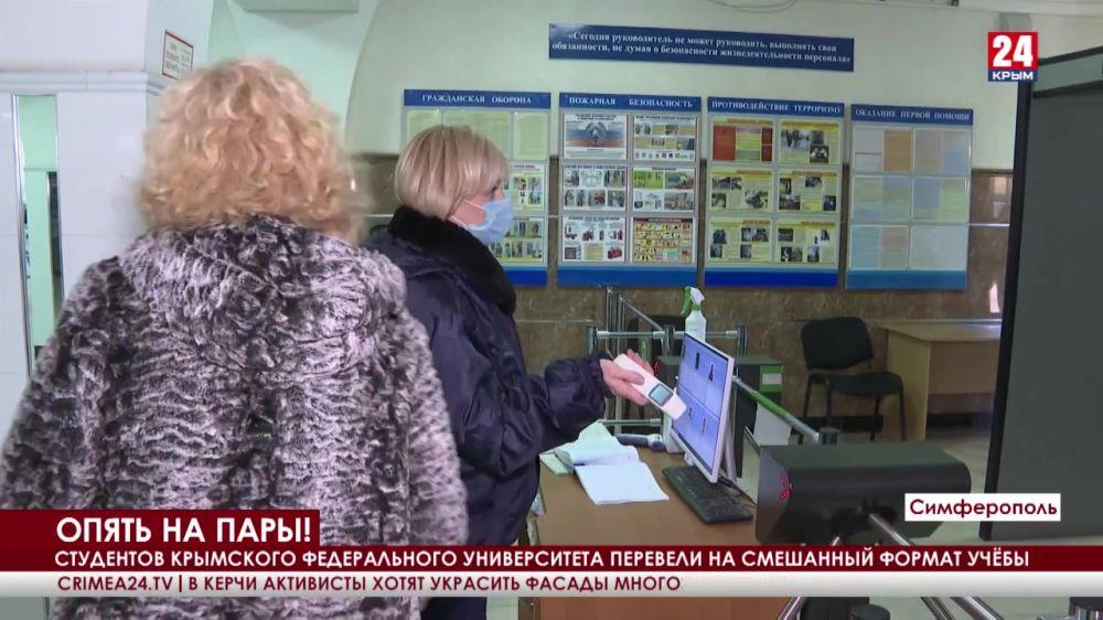 Студентов Крымского федерального университета перевели на смешанный формат учёбы