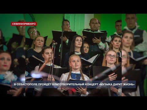 В Севастополе пройдёт благотворительный концерт «Музыка дарит жизнь»