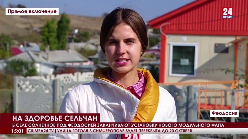 В селе Солнечное под Феодосией заканчивают установку нового модульного ФАПа