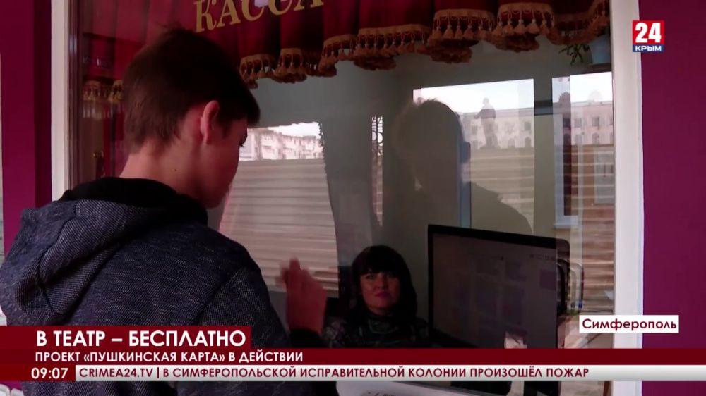 Крымская молодёжь активно пользуется «Пушкинской картой»