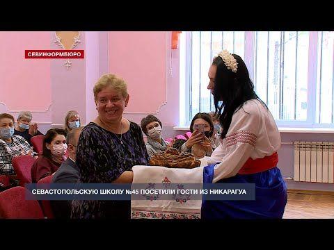 Севастопольскую школу №45 посетили гости из Никарагуа