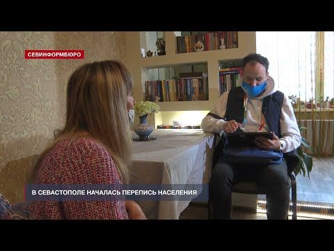 В Севастополе началась перепись населения