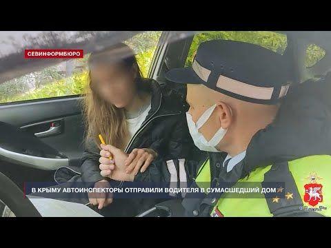 В Крыму автоинспекторы отправили водителя в сумасшедший дом