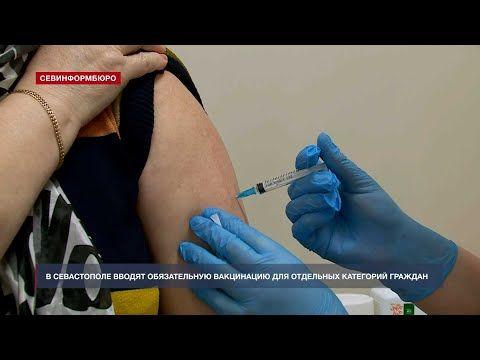 В Севастополе ввели обязательную вакцинацию отдельных категорий граждан