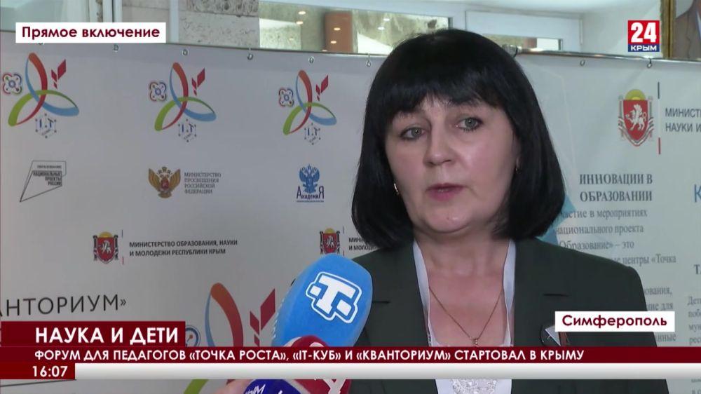 Форум для учителей центров образования «Точка роста», «IT-куб» и детских технопарков «Кванториум» стартовал в Крыму