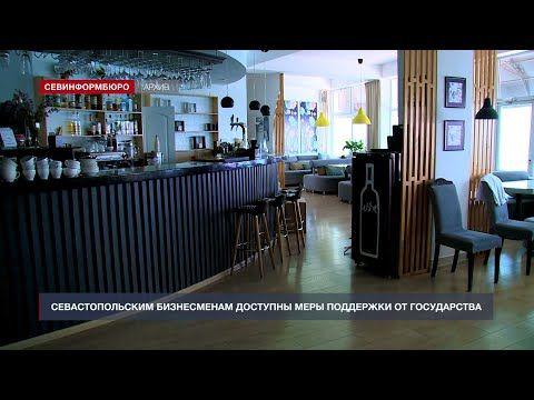 Севастопольским бизнесменам доступны меры поддержки от государства