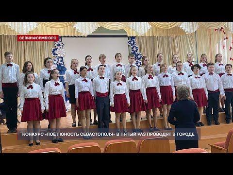 Конкурс «Поёт юность Севастополя» в пятый раз проводят в городе