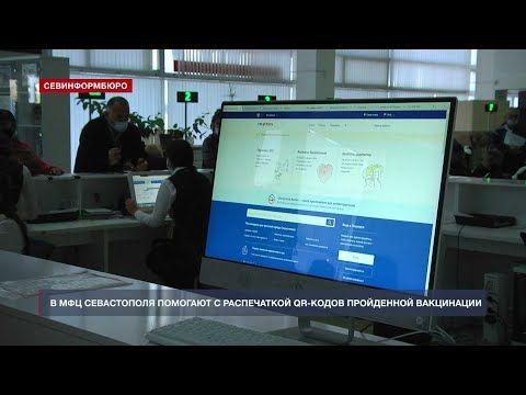 В МФЦ Севастополя помогают с распечаткой QR-кодов пройденной вакцинации