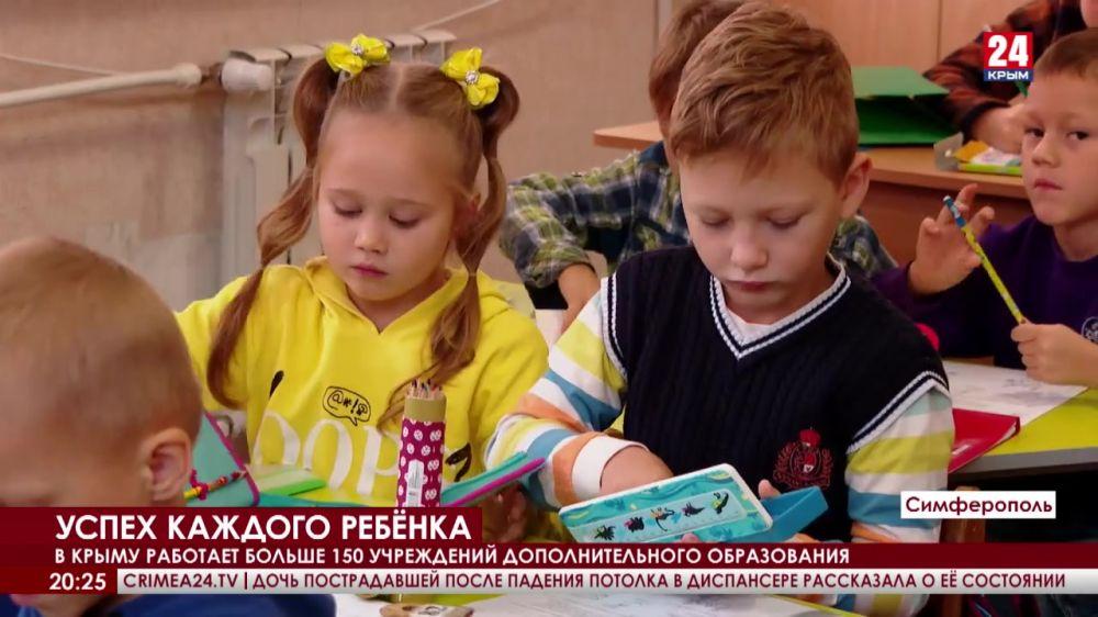 Нестандартные уроки. Как в Крыму работает федеральный проект «Успех каждого ребёнка»?