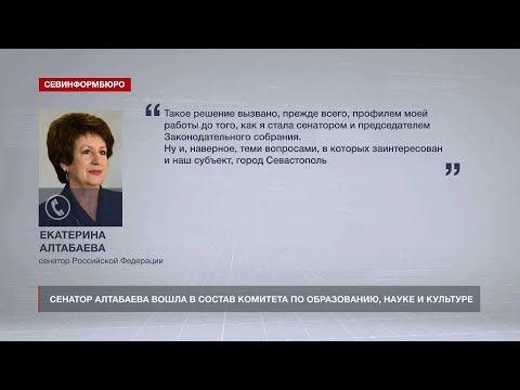 Сенатор Алтабаева вошла в состав комитета по образованию, науке и культуре