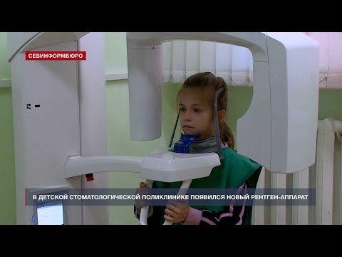 Новый рентген и больше врачей: как развивается севастопольская детская стоматология