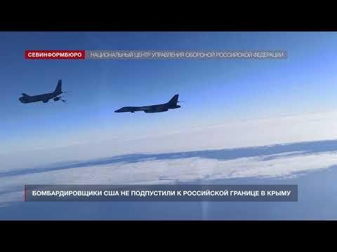 Российские истребители не позволили американцам нарушить границу над Черным морем