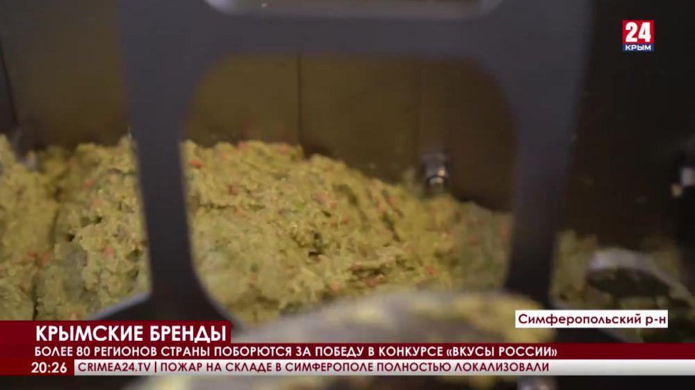 Более 80 регионов страны поборются за победу в конкурсе «Вкусы России». Что представит Крым?