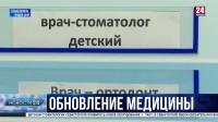 Как модернизируют детскую стоматологическую поликлинику Севастополя?
