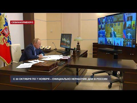 С 30 октября по 7 ноября – официально нерабочие дни в России