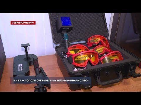 В Севастополе открылся музей криминалистики