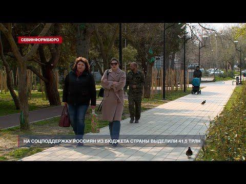 На соцподдержку россиян заложили 41,5 трлн рублей из бюджета страны