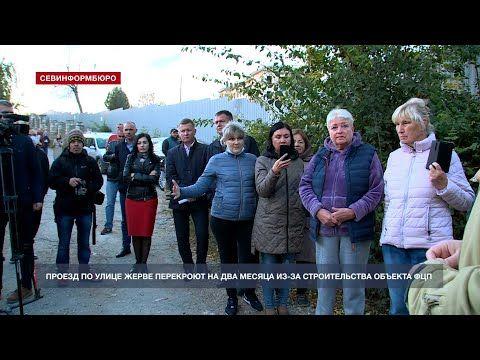 Севастопольцам предложили потерпеть: проезд по ул. Жерве закроют из-за стройки