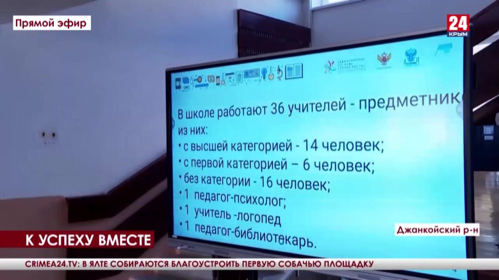 На севере Крыма прошел общероссийский педагогический форум