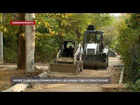 Более 70 дворов на сумму 330 млн рублей отремонтируют до конца года в Севастополе