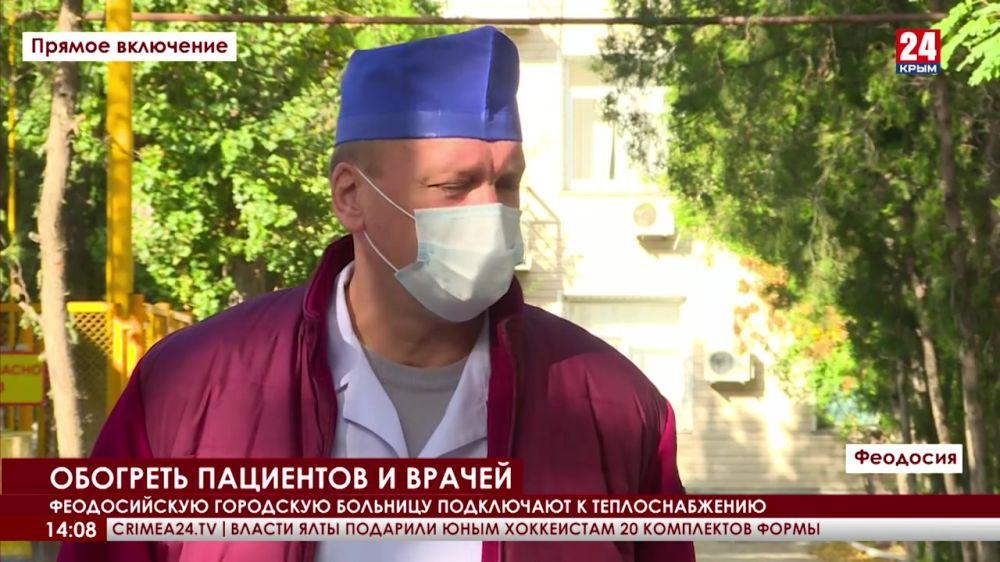 Феодосийскую городскую больницу подключают к теплоснабжению