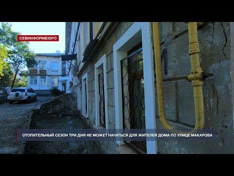 Отопительный сезон три дня не может начаться для жителей дома по улице Макарова