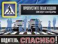 Госавтоинспекция города Джанкоя проводит профилактическое мероприятие «Пешеход. Пешеходный переход!»