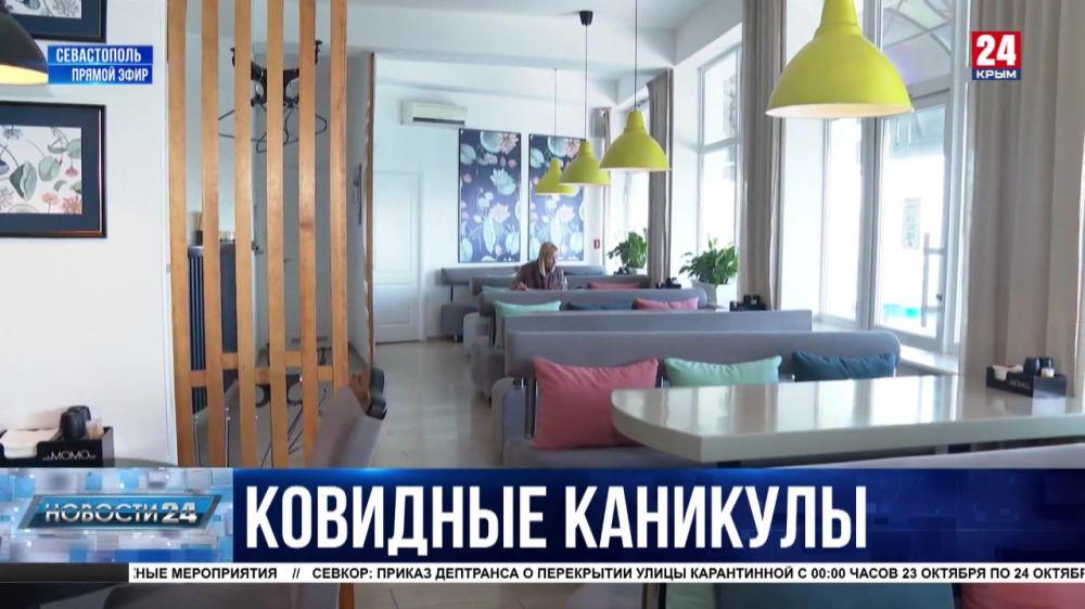 В Севастополе объявили о нерабочей неделе